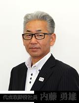 代表取締役社長 内藤勇雄