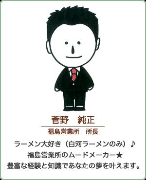 菅野 純正