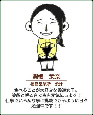 関根 栞奈