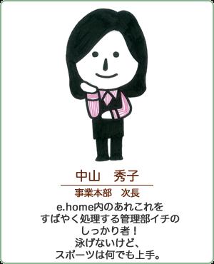中山 秀子