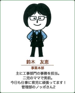 鈴木 友恵