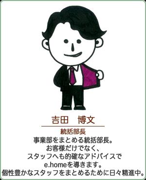 吉田 博文