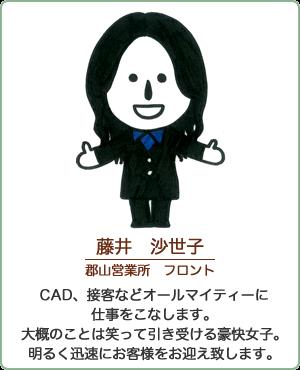 藤井 沙世子