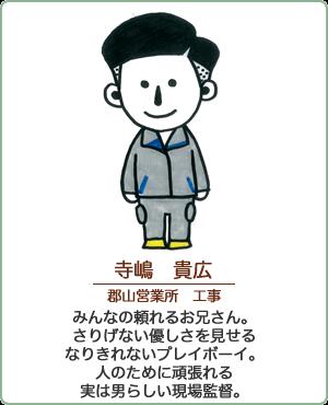 寺嶋 貴広