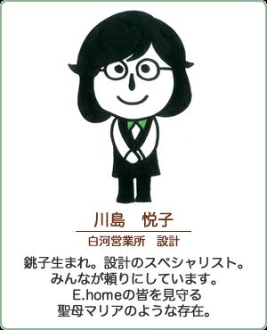 川島 悦子
