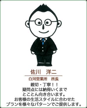佐川 洋二