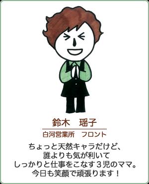 鈴木 瑶子