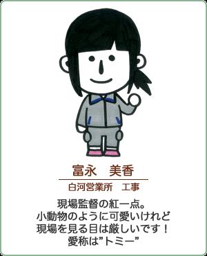 富永 美香