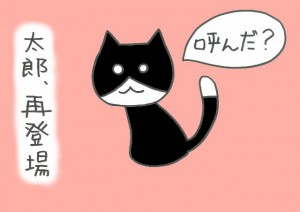 たろちゃん (640x452)