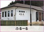 石川町 レストラン&カフェ「ふるーる」