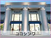 白河市 CoCoSHINWA(新白河店)